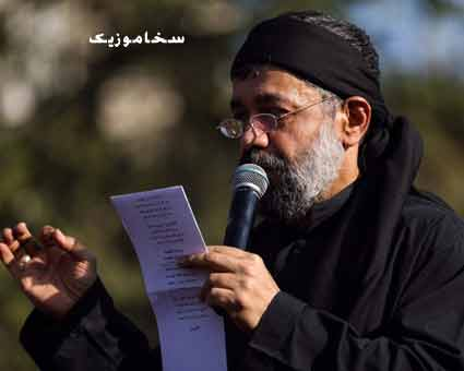 مداحی محمود کریمی بال جبرئیل امین