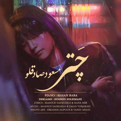 آهنگ مسعود صادقلو چتر
