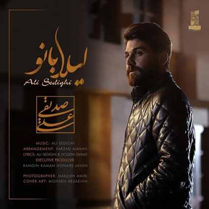 آهنگ علی صدیقی لیلا بانو