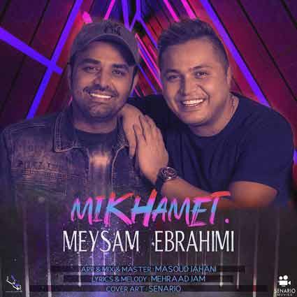 آهنگ میثم ابراهیمی میخوامت