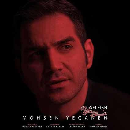 آهنگ محسن یگانه تو خوب