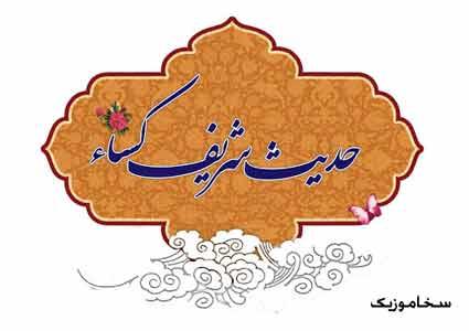 فایل صوتی حدیث کساء با صدای حاج سعید حدادیان