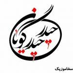 دانلود مداحی محمود کریمی حیدر حیدر اولو آخرحیدر