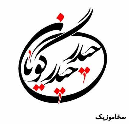 مداحی محمود کریمی حیدر حیدر