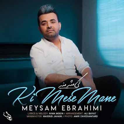 آهنگ میثم ابراهیمی کی مثل منه