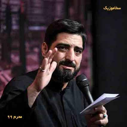 دانلود مداحی های بسیار زیبای سید مجید بنی فاطمه در محرم 1399
