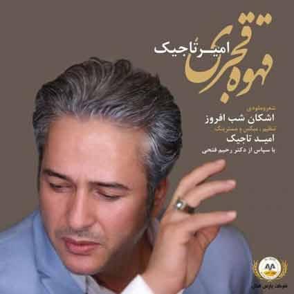 امشب شب یلدا بود دیوان غزل وا بود حافظ قدحم میداد مستانه سرپا بود
