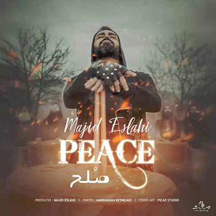 آهنگ مجید اصلاحی صلح