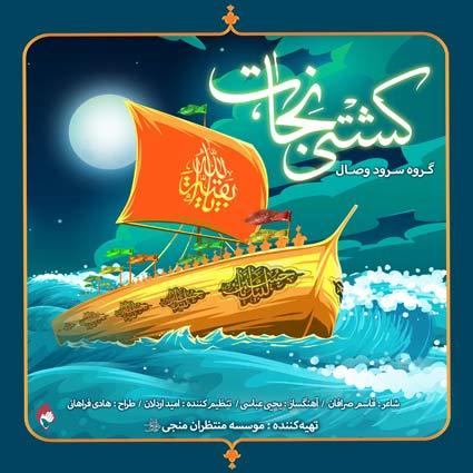 تو حسینی و یه عالم عاشق اسم تو هستن دل به عباس تو بستن