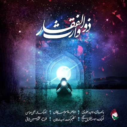 وحید احمدی وارث ذوالفقار