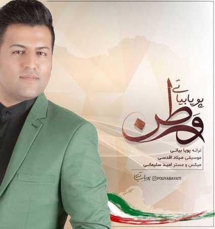 ایرانم عشق تو میکوبد در سینه وطن ای معشوق دیرینه دور باد از تو زخم کینه