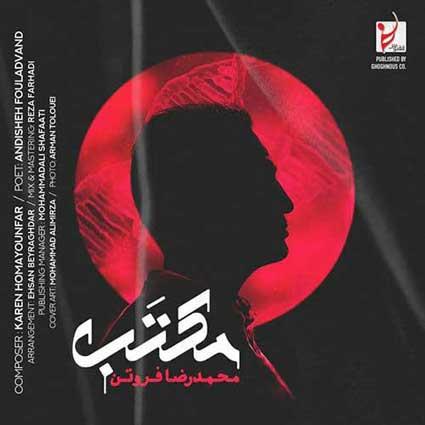 دانلود آهنگ محمدرضا فروتن مکتب آموزشی که دیدم در مکتب تو ای عشق تاثیر میگذارد بر تیر هر
