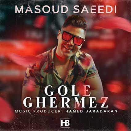 دانلود آهنگ مسعود سعیدی گل قرمز چقدر چشات میتونه زیبا باشه میخندی تو دلم قند آب شه