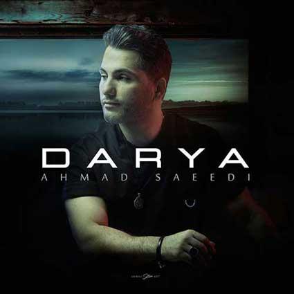 دانلود آهنگ احمد سعیدی دریا بی ارادم پیش تو بازم منو تنهایی و این سازم به غمت شدیم گرفتار