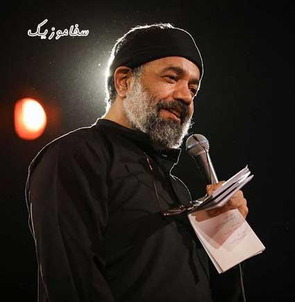 دانلود مداحی محمود کریمی شکن در شکن دو تا حیدرم أنا بنالحسین و أنا بنالحسن