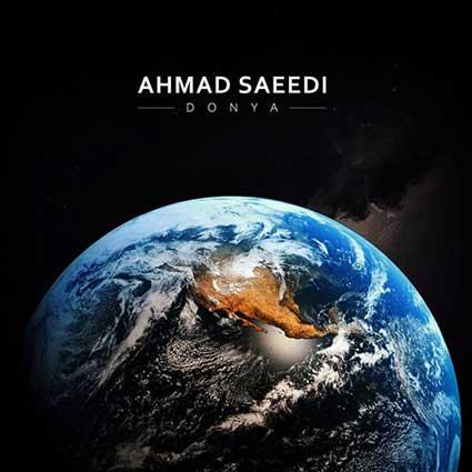 دانلود آهنگ احمد سعیدی دنیا دنیا تنهام تنهام رفت آرزوهام قلبم رویام دنیا دنیا نموند کنارم برس به دادم
